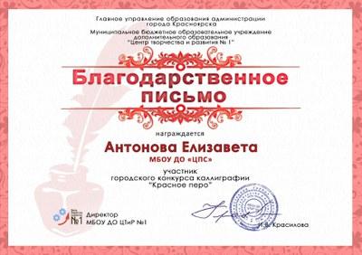 Антонова Елизавета.jpg