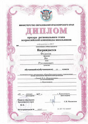 Диплом_Федосова.jpg