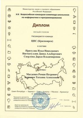 Диплом_Всерос_Барнаул.jpg