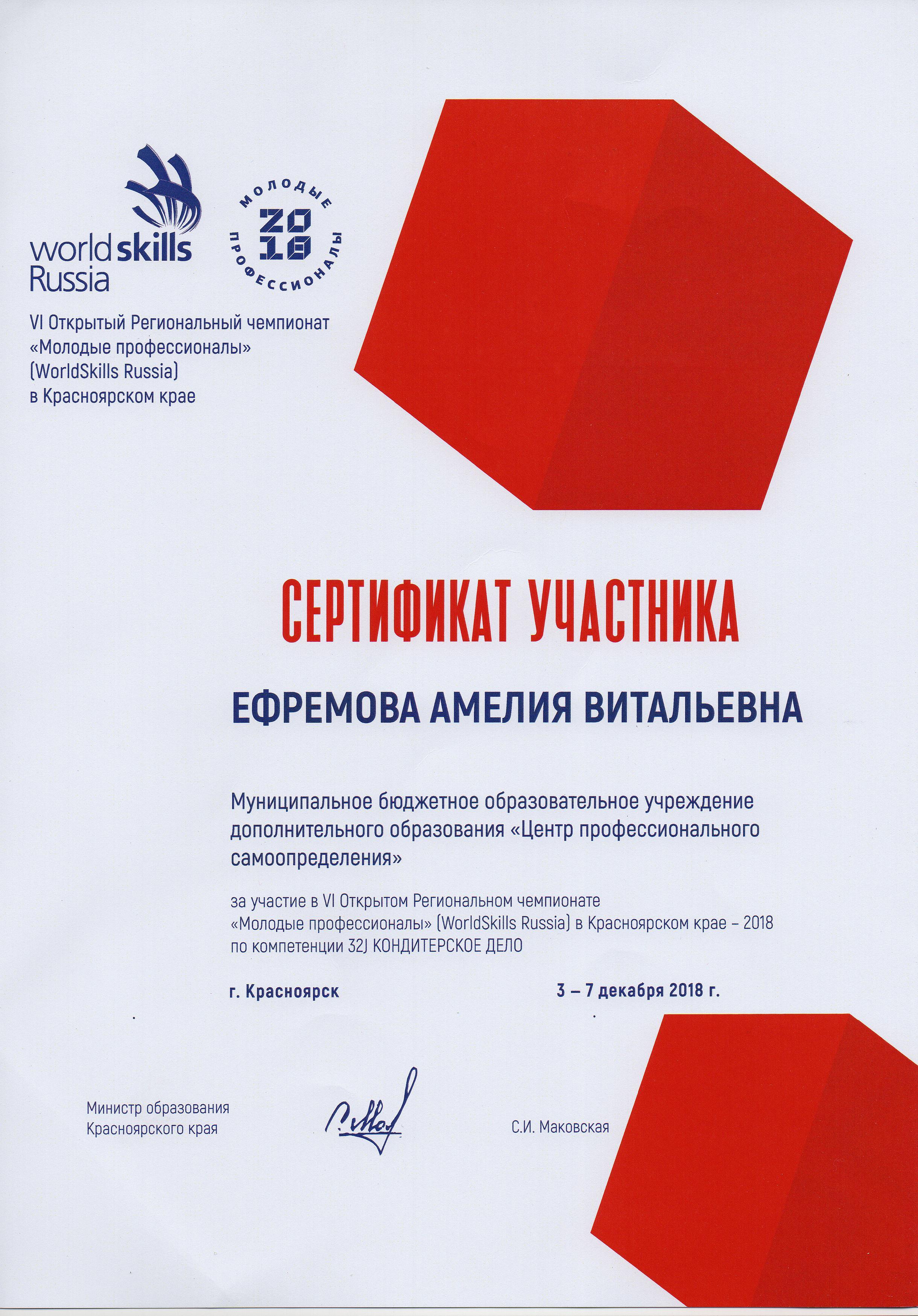 Ефремова Амелия.jpg