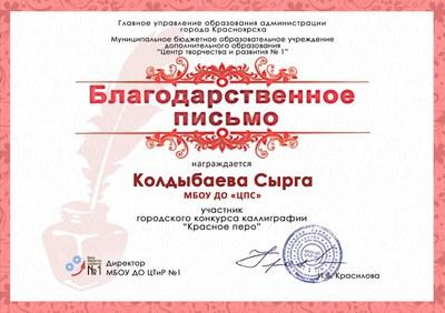 Колдыбаева Сырга.jpg