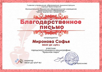 Миронова Софья.jpg