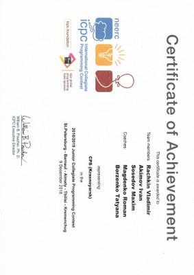 Сертификат_ЦПС2.jpg