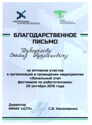 2016.10.20_Фест по РТ_СУ ДСР