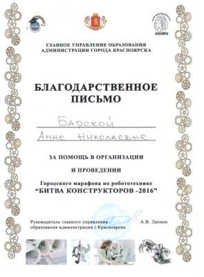 2016_БК_Барская АН.jpg