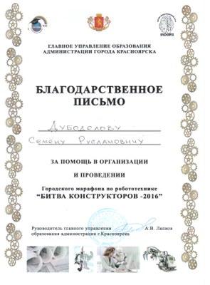 2016_БК_Дубоделов СР.jpg