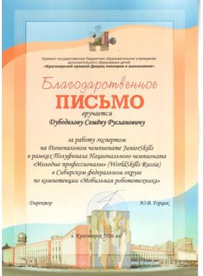 2016_JS_Дубоделов СР_бл. письмо.jpg