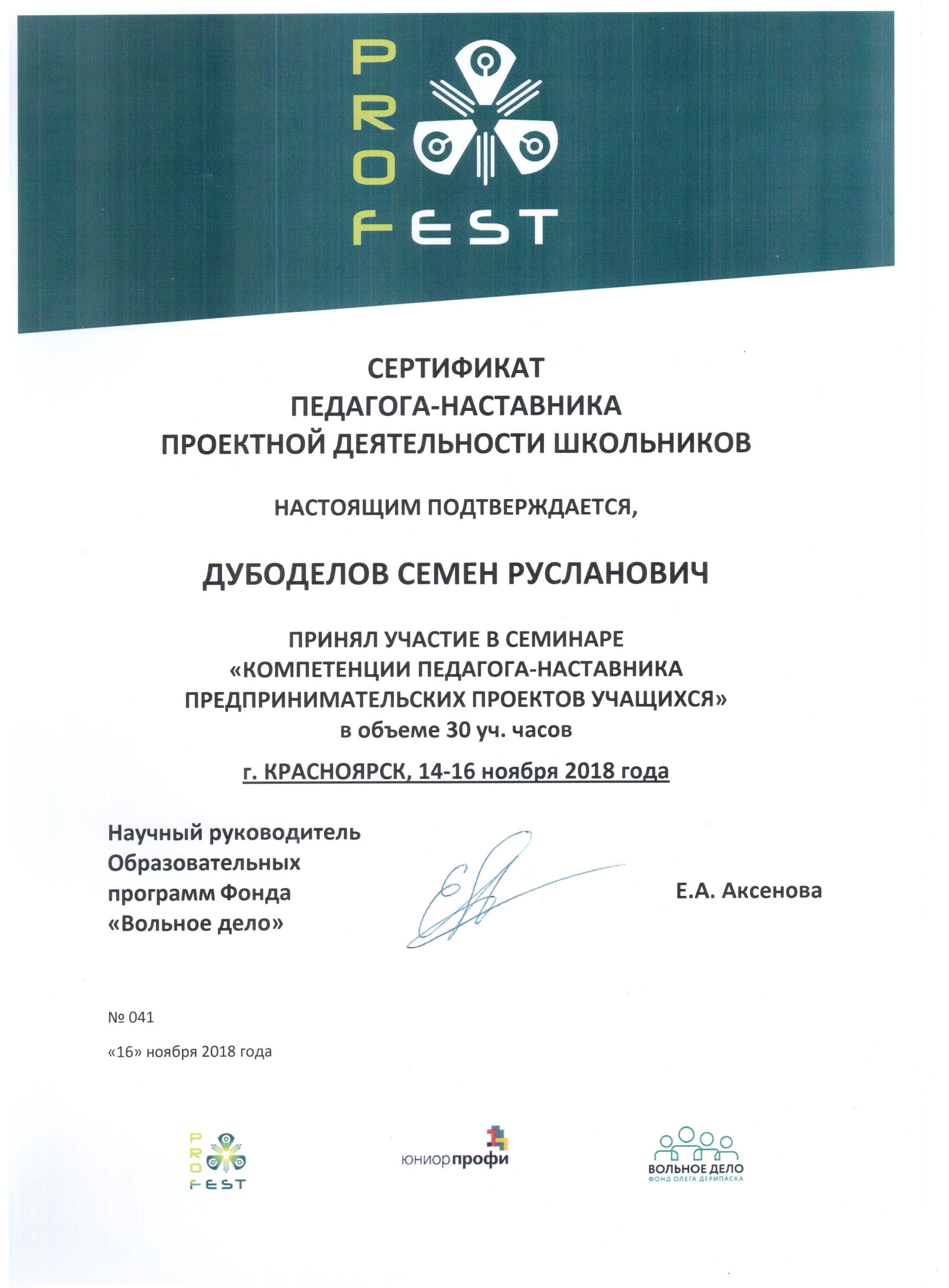 2018.11.14-16_сертификат ДСР.jpg