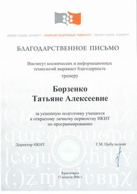 Борзенко ИКИТ