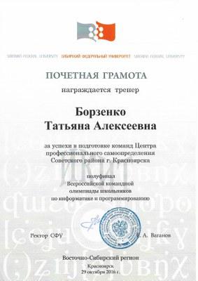 Грамота_Борзенко