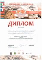 Чемпионат «Пекарь Сибири»