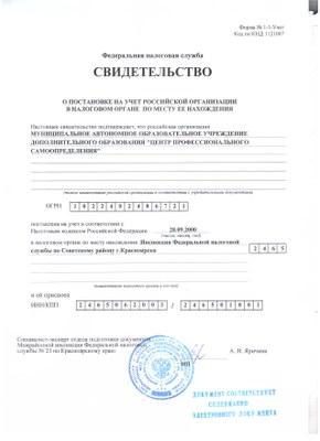 2020.09.28_Свидетельство о постановке на учет в налоговом органе_ОГРН МАОУ ДО ЦПС.jpeg