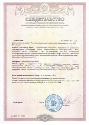 Свидетельство о государственной регистрации права (сети наружного освещения)
