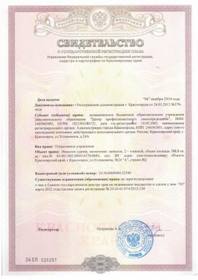 Свидетельство о государственной регистрации права (здание по Устиновича, 24а, стр. 2)