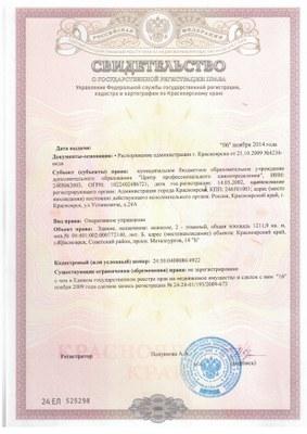 Свидетельство о государственной регистрации права (здание по Металлургов, 14б)